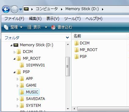 PSPで音声動画を再生する
