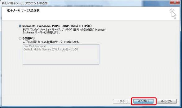Outlookアカウント設定3