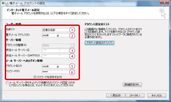 Outlookアカウント設定ユーザー情報