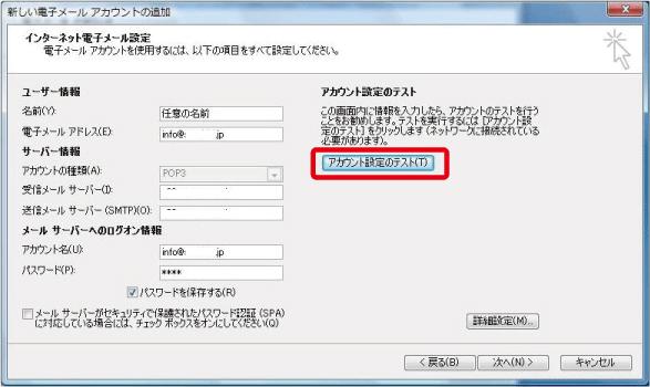 Outlookアカウント設定テスト