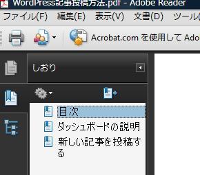 PDFのしおり